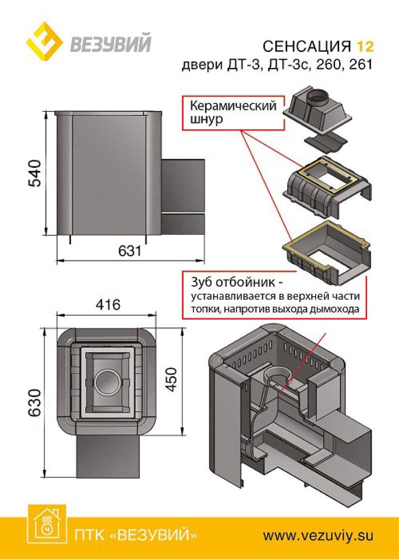 ЧУГУННАЯ ПЕЧЬ СЕНСАЦИЯ 12 АНТРАЦИТ (ДТ-3С)