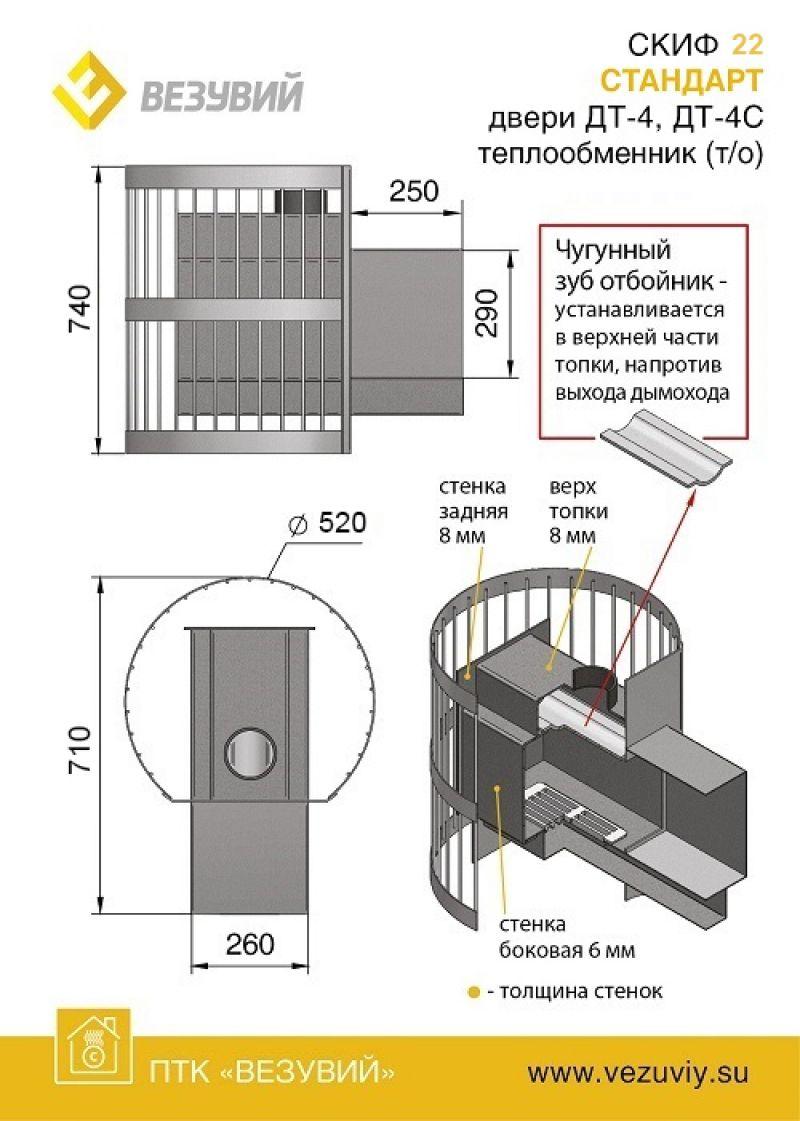 ПЕЧЬ СКИФ СТАНДАРТ 22 (ДТ-4) Т/О