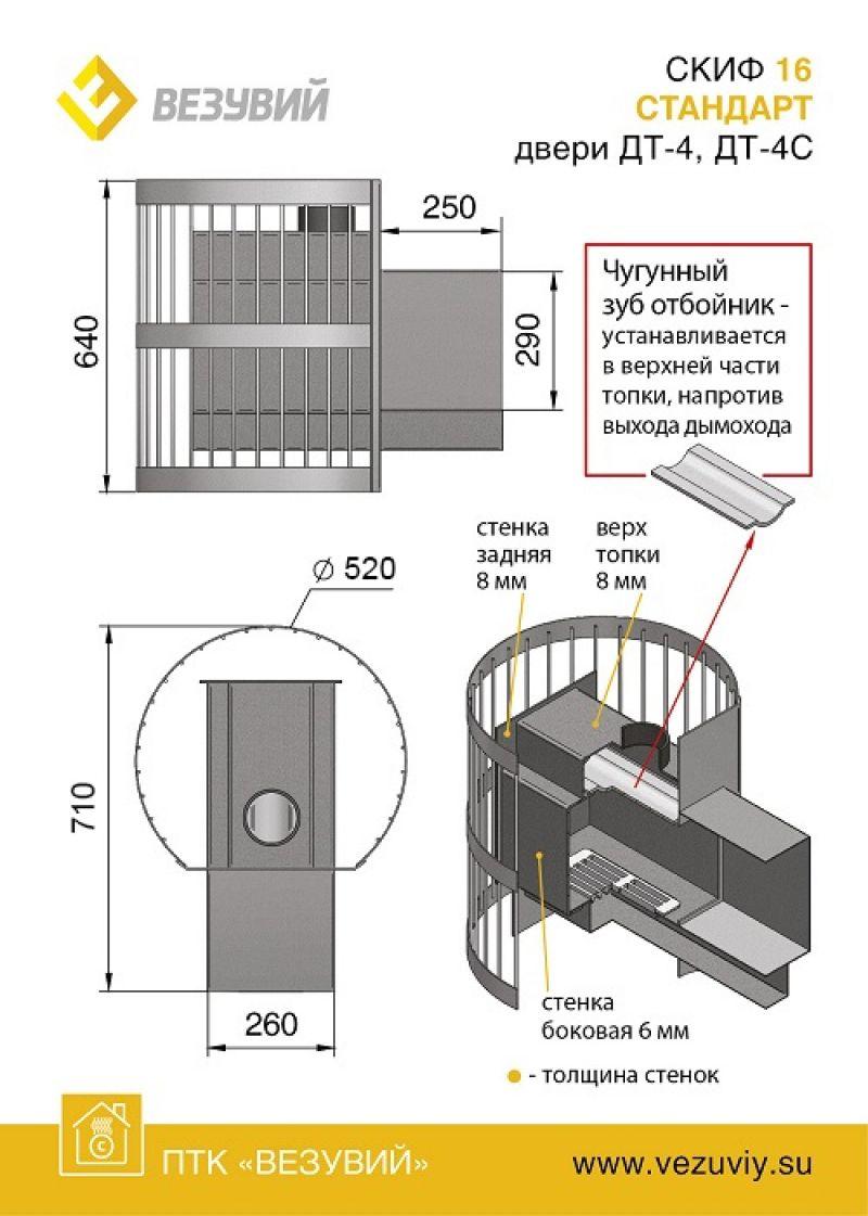 ПЕЧЬ СКИФ СТАНДАРТ 16 (ДТ-4)