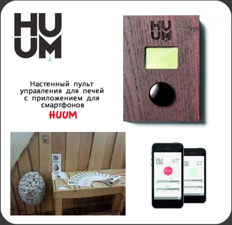 HUUM Пульт для печей до 9 kW и 18 kW с приложением для смартфонов